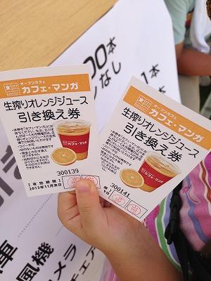 オレンジジュース券