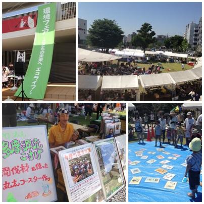 kankyou_fair.jpg