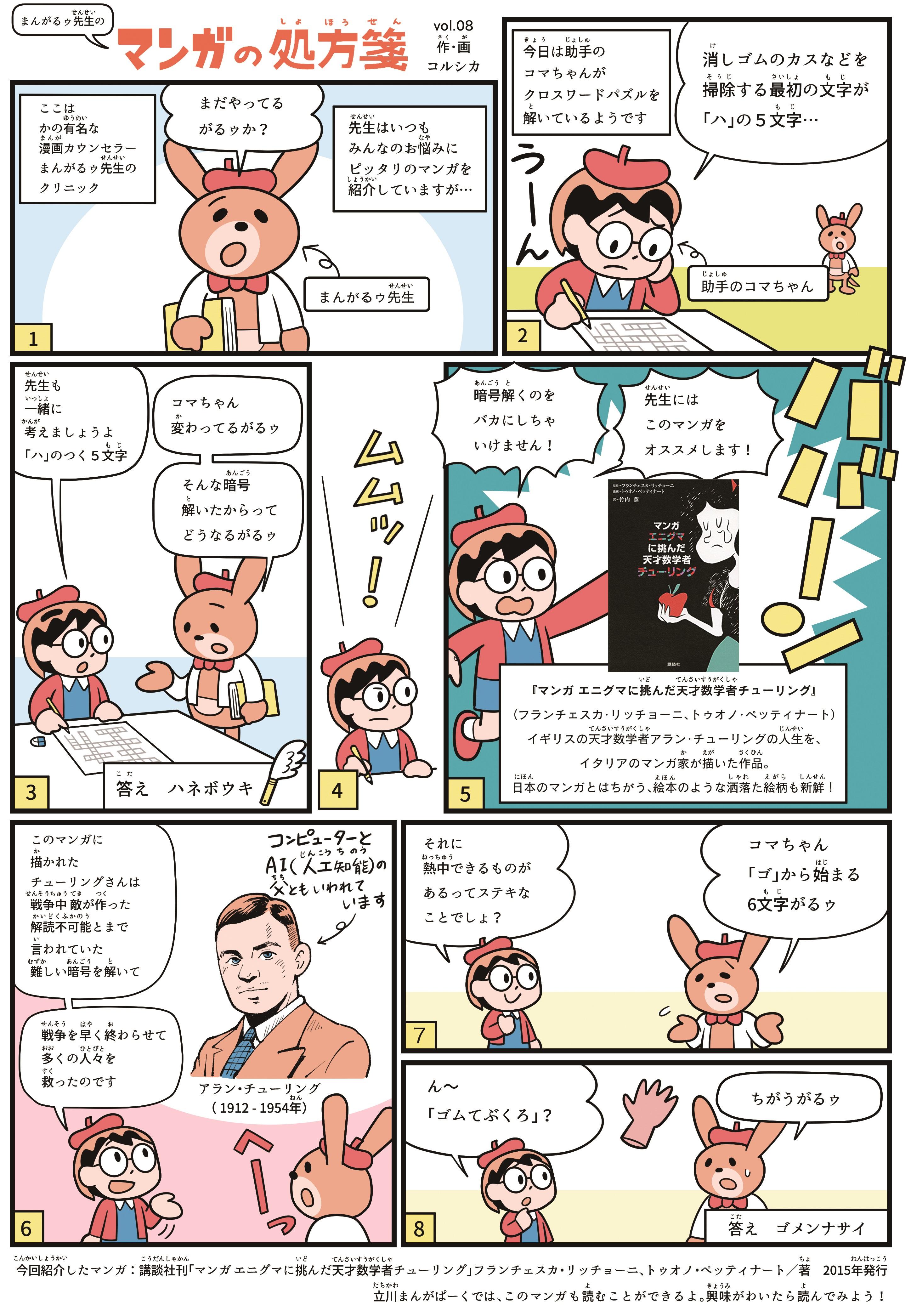 https://mangapark.jp/topics/2019/02/25/images/mangaroosensei_vol08.jpg
