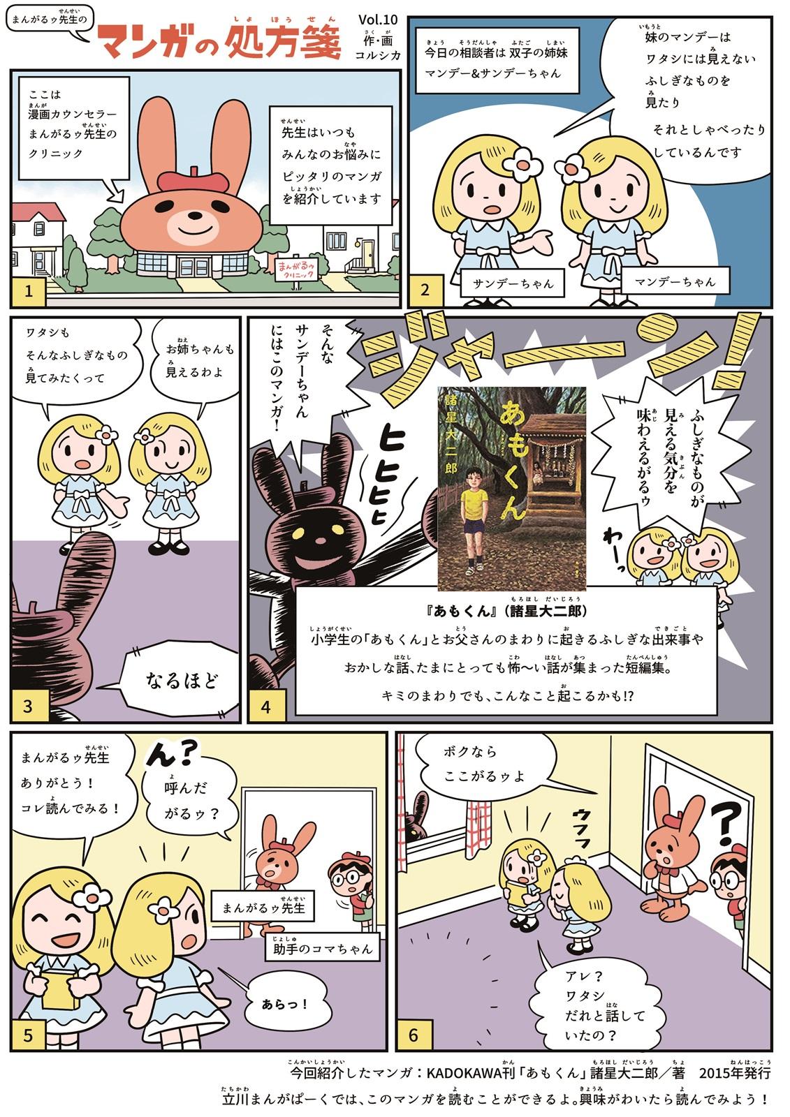 https://mangapark.jp/topics/2019/06/30/images/mangaroosensei_vol10.jpg