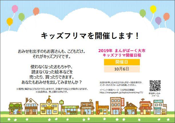 kids-furima_2019.JPG