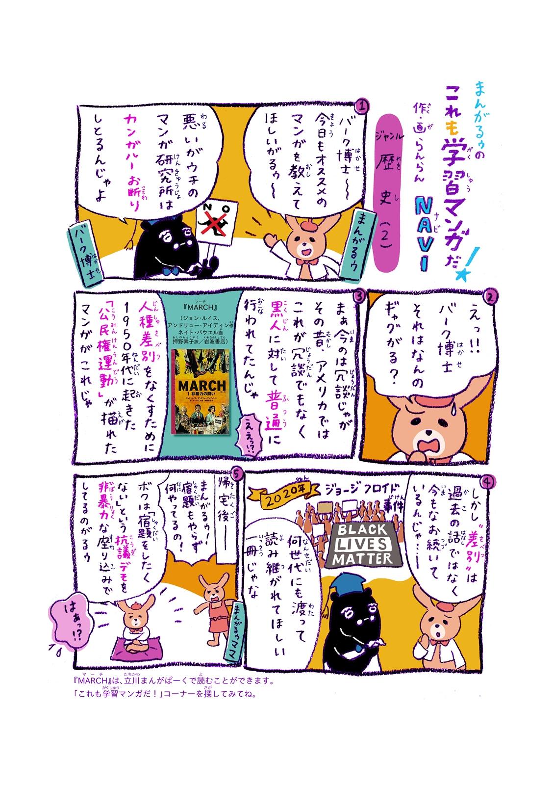 https://mangapark.jp/topics/2021/03/28/images/mangaroo_vol18.jpg