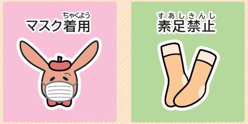 mask_and_socks.JPG