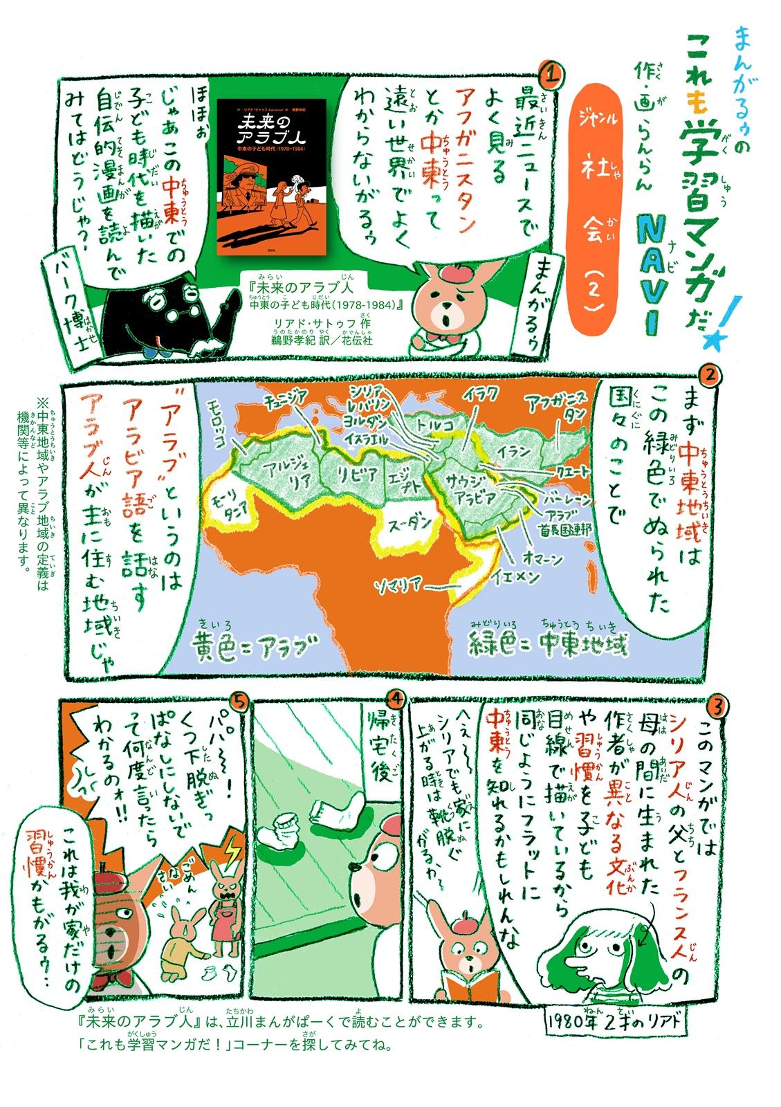 https://mangapark.jp/topics/2021/09/30/images/mangaroo_vol24_resize.jpg