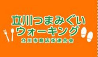 【終了】立川つまみぐいウォーキング(東西編)