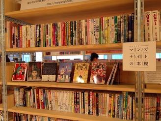 マンガナイトの本棚が更新されました(2014年7月)