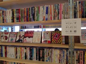 マンガナイトの本棚が更新されました(2014年8月)
