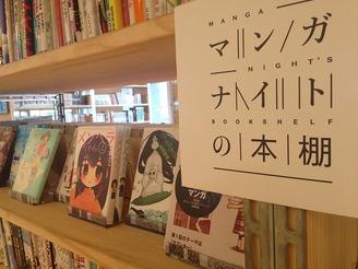 マンガナイトの本棚が更新されました(2015年1月)