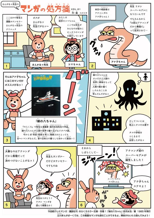 mangaroo_01.jpg