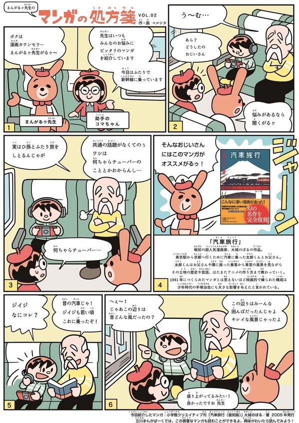 mangaroo_02.jpg