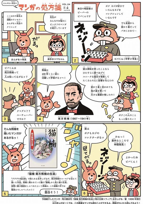 mangaroo_04.jpg