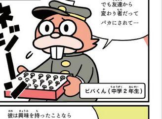 「マンガの処方箋」vol.4