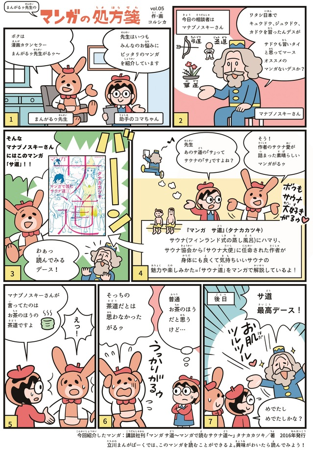 mangaroosensei_vol05mangaroo_05-001.jpg