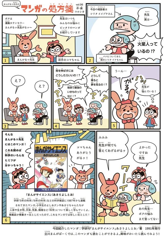 mangaroosensei_vol06.jpg