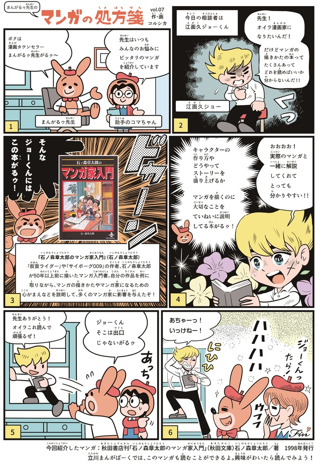mangaroosensei_vol07.jpg