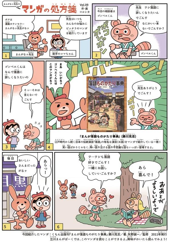 mangaroosensei_vol09.jpg