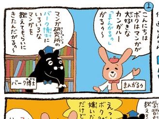 「まんがるゥのこれも学習マンガだ! NAVI」vol.01