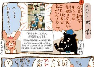 「まんがるゥのこれも学習マンガだ! NAVI」vol.02