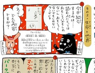「まんがるゥのこれも学習マンガだ! NAVI」vol.03
