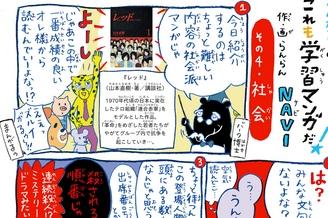 「まんがるゥのこれも学習マンガだ! NAVI」vol.05