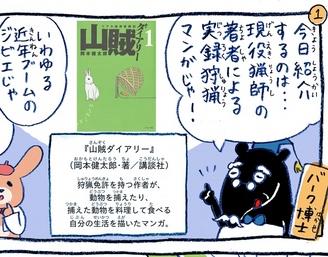 「まんがるゥのこれも学習マンガだ! NAVI」vol.06