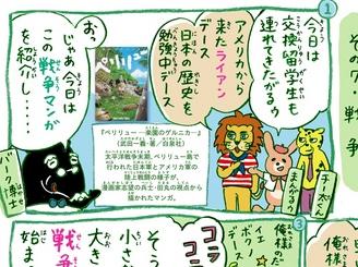 「まんがるゥのこれも学習マンガだ! NAVI」vol.08