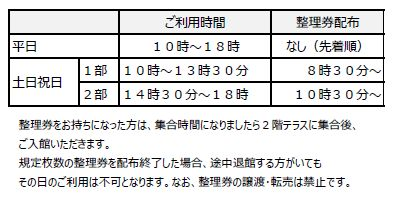 nyukan-rule_20200614.JPG