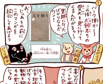 「まんがるゥのこれも学習マンガだ! NAVI」vol.09