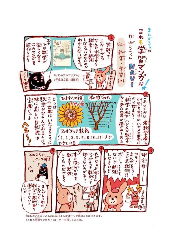 mangaroo_vol16.jpg