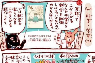 「まんがるゥのこれも学習マンガだ! NAVI」vol.16