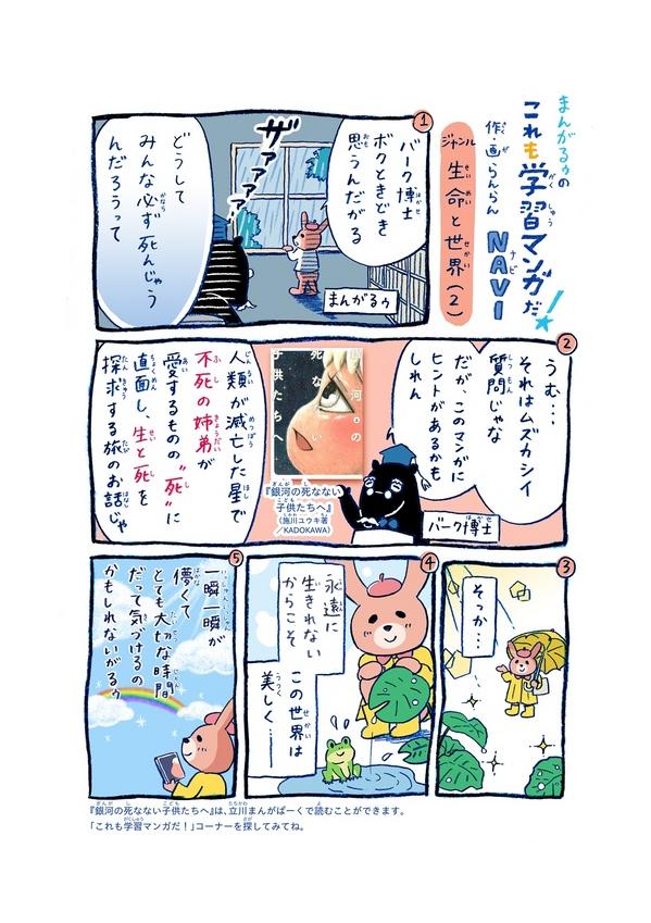 mangaroo_vol17.jpg