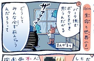 「まんがるゥのこれも学習マンガだ! NAVI」vol.17