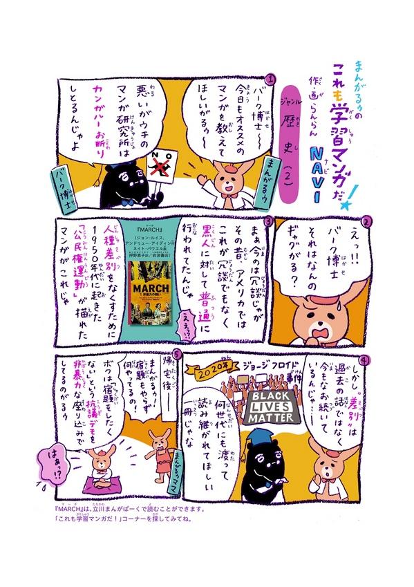 mangaroo_vol18.jpg