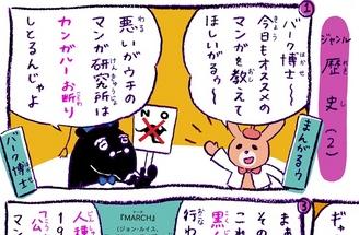 「まんがるゥのこれも学習マンガだ! NAVI」vol.18