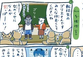 「まんがるゥのこれも学習マンガだ! NAVI」vol.19