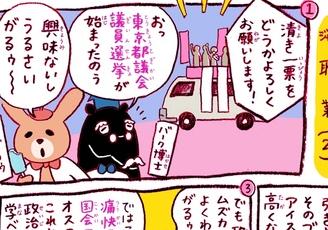 「まんがるゥのこれも学習マンガだ! NAVI」vol.20