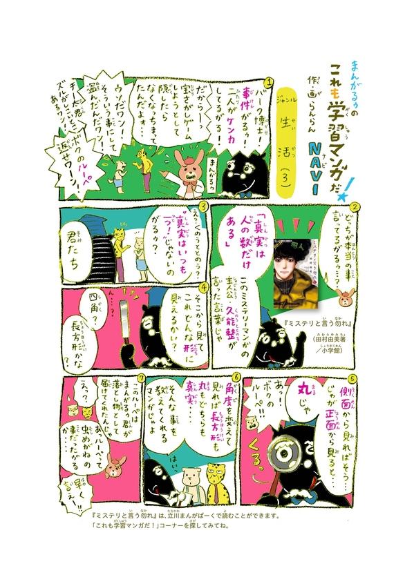 mangaroo_vol21.jpg