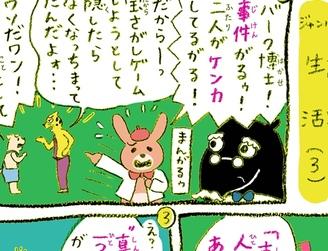 「まんがるゥのこれも学習マンガだ! NAVI」vol.21