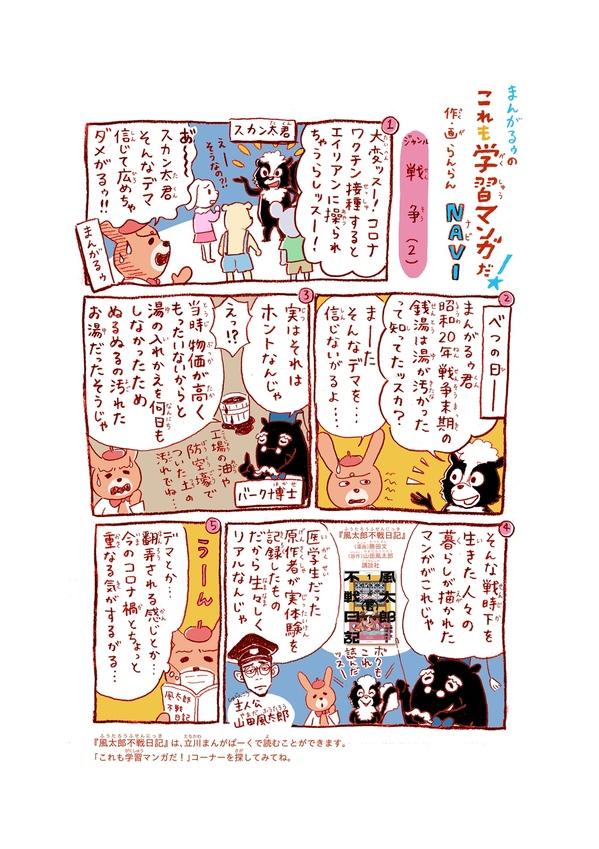 mangaroo_vol22.jpg