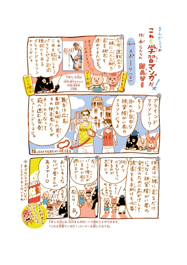 mangaroo_vol23.jpg