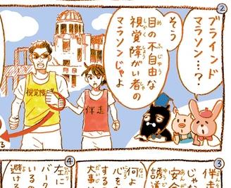 「まんがるゥのこれも学習マンガだ! NAVI」vol.23